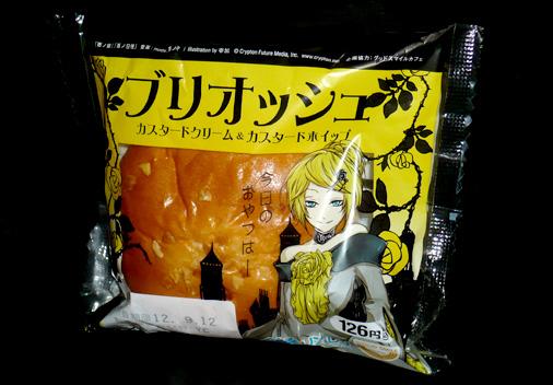 初音ミク 5th Anniversary ミク LOVES ファミマ♪キャンペーン ブリオッシュ(カスタードクリーム&カスタードホイップ)