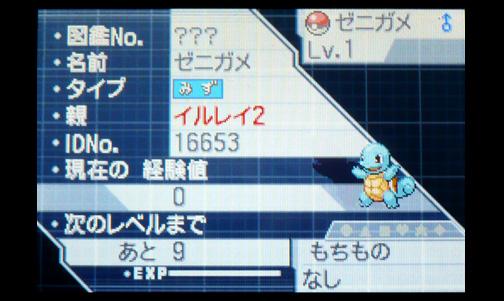 ポケットモンスターホワイト2 ゼニガメ(集めてもらおう)