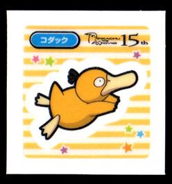 ポケモンデコキャラシール第126弾 コダック