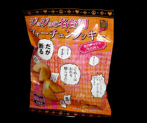 栗山米菓 ジョジョの名台詞 フォーチュンクッキー