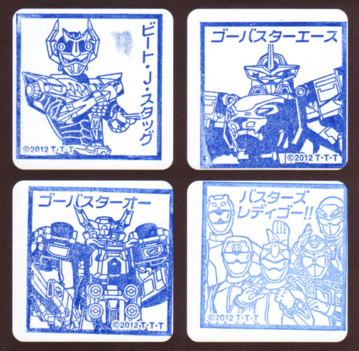 特命戦隊ゴーバスターズ×スマイルプリキュア!キャンペーン スタンプラリー2012 スタンプ台紙