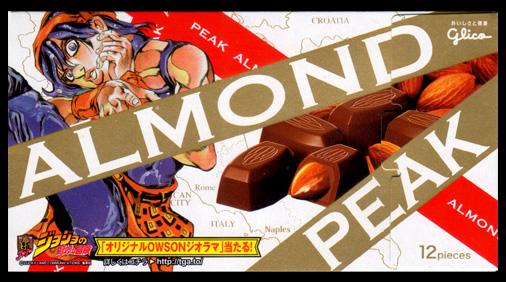 グリコ アーモンドピーク ジョジョの奇妙な冒険パッケージ