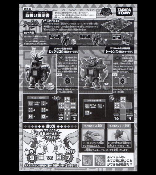 BS-EX ビッグセロウ&シーレンス(限定カラーVer,) 取扱説明書