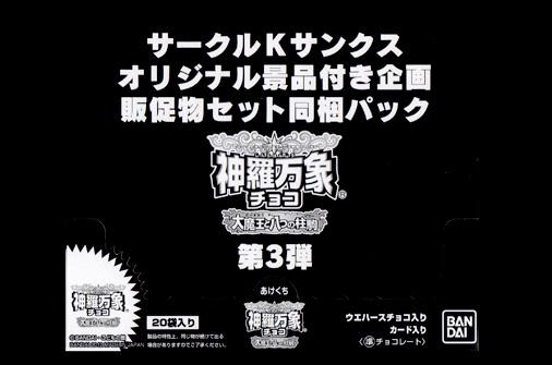 神羅万象チョコ 大魔王と八つの柱駒 第3弾 サークルKサンクス限定版