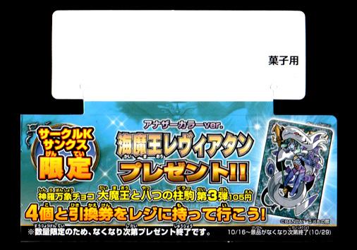 神羅万象チョコ 大魔王と八つの柱駒 第3弾 キャンペーン用POP 海魔王レヴィアタン