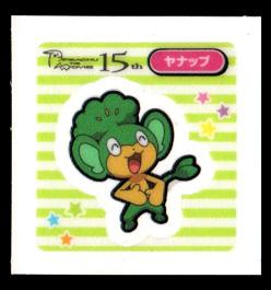 ポケモンデコキャラシール第126弾 ヤナップ