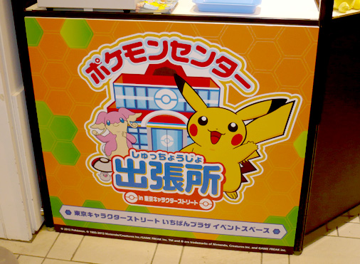 ポケモンセンター出張所 in東京キャラクターストリート