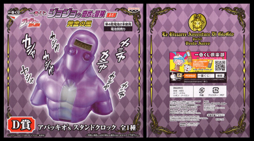 一番くじ ジョジョの奇妙な冒険 第5部 D賞 アバッキオ,s スタンドクロック ムーディー・ブルース