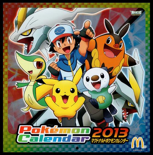 マクドナルドポケモンカレンダー2013