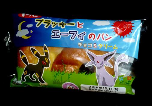 第一パン ポケモンパン ブラッキーとエーフィのパン チョコクリーム