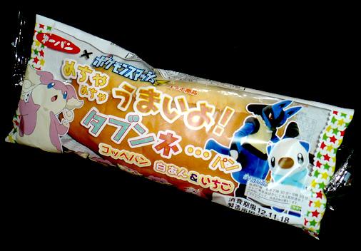 第一パン ポケモンパン めちゃめちゃうまいよ!タブンネ…パン