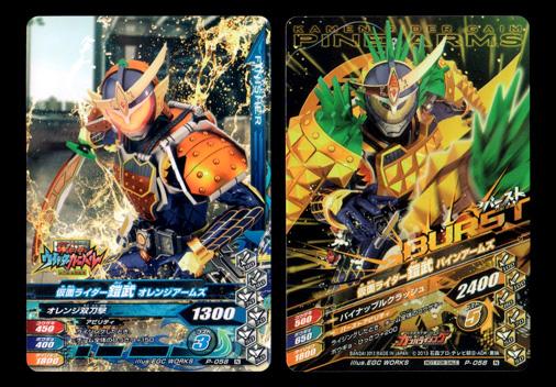 ガンバライジング P-058 仮面ライダー鎧武 オレンジアームズ