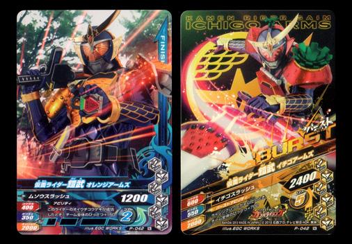 ガンバライジング P-042 仮面ライダー鎧武 オレンジアームズ