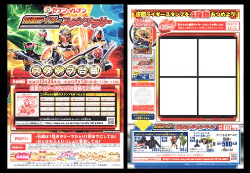 セブン-イレブン 仮面ライダースタンプラリー2014