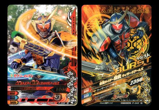 ガンバライジング P-043 仮面ライダー鎧武 オレンジアームズ