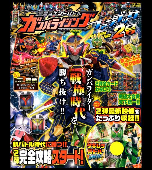 仮面ライダーバトルガンバライジングファンブック 2号