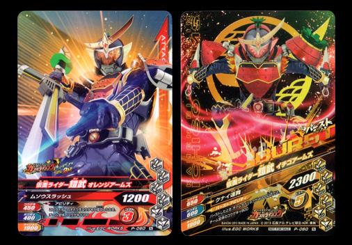 ガンバライジング P-060 仮面ライダー鎧武 オレンジアームズ