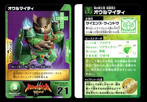 風の戦士団 参謀博士 オウルマイティ ビーストカード(特殊能力)