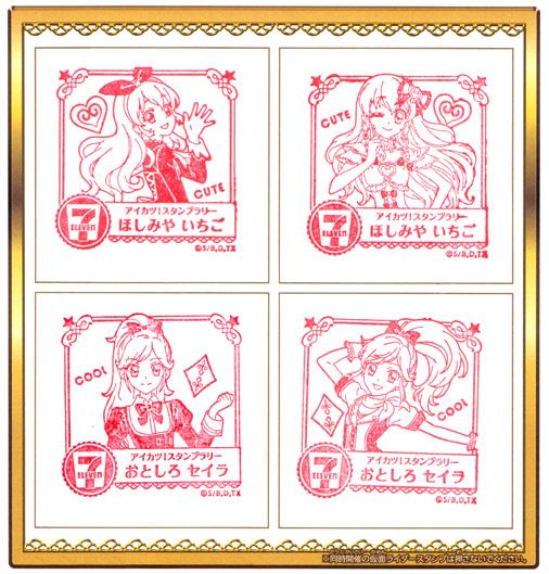 セブン-イレブン アイカツ!-アイドルカツドウ!-スタンプラリー2014
