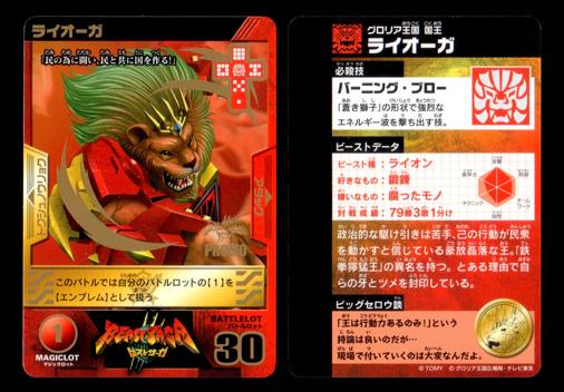 BS-EX グロリア王国 国王 ライオーガ ビーストカード(特殊能力)
