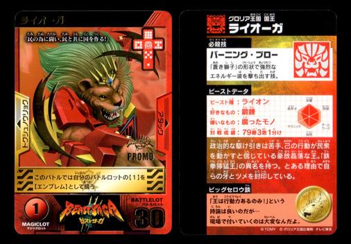 BS-EX グロリア王国 国王 ライオーガ 箔押しビーストカード(特殊能力)