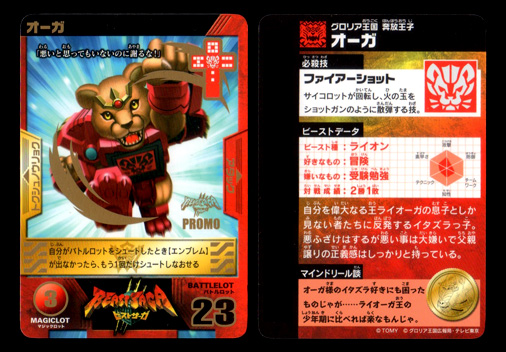 BS-EX グロリア王国 奔放王子 オーガ ビーストカード(特殊能力)