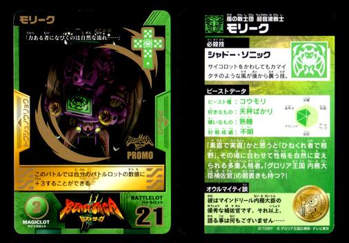 BS-EX 風の戦士団 超音波戦士 モリーク ビーストカード(特殊能力)