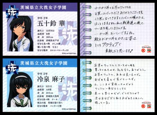 サークルKサンクス×ガールズ&パンツァーフェア キャラクターカード