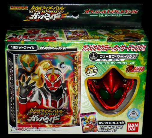 仮面ライダーバトル ガンバライド オフィシャル1ポケットファイルセット