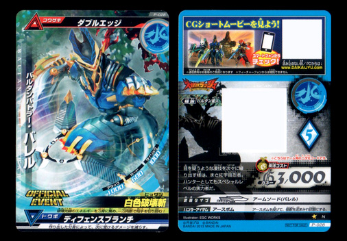 大怪獣ラッシュ P-028 バルタンバトラー・バレル