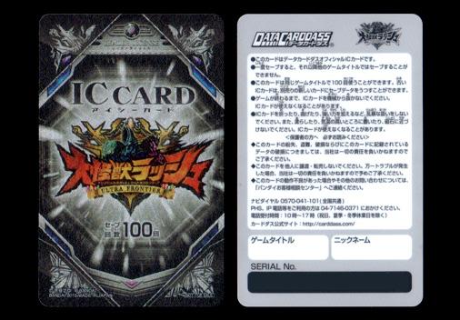 大怪獣ラッシュ ICカード