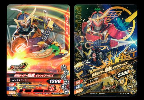 ガンバライジング P-063 仮面ライダー鎧武 オレンジアームズ