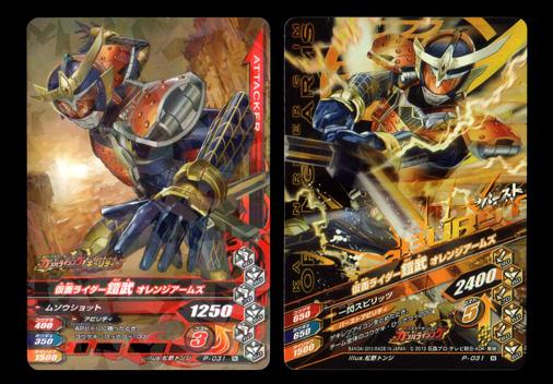 ガンバライジング P-031 仮面ライダー鎧武 オレンジアームズ
