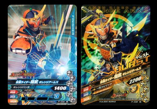 ガンバライジング P-032 仮面ライダー鎧武 オレンジアームズ
