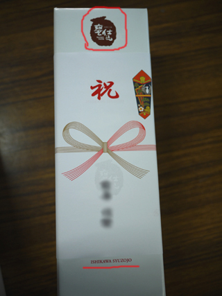awamori gift