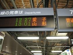 1 To Hokkaido