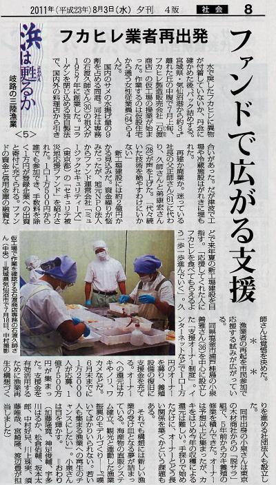 sinbun_convert_20110830134523.jpg