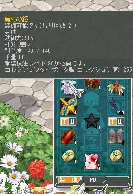 180R鎧