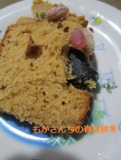 甘納豆ケーキ2 (2)