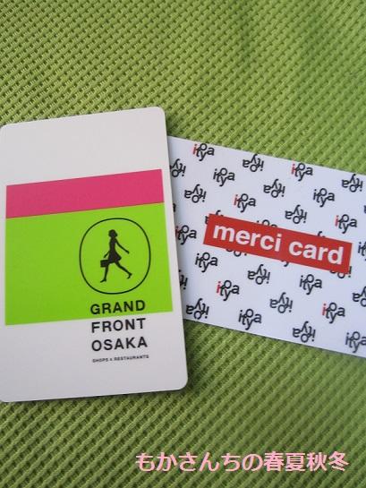 グランフロント カード