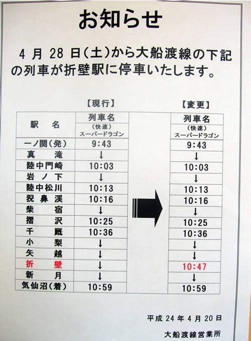 20120501_2.jpg