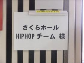 さくらホールHIPHOPチーム