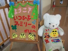 2012-07-30 いつひよファミリ~ 002 (280x210)