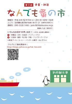 nominoichi_2 - コピー