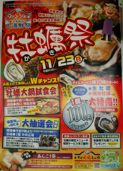 ら・ら・ミュウ牡蠣祭1