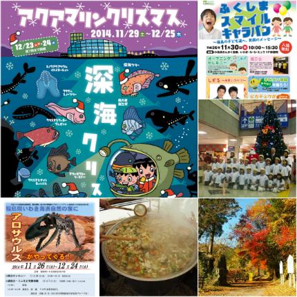 週末イベント情報(平成26年11月28日(金))