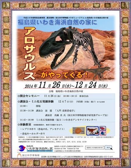 1126~1224震災復興・国立科学博物館コラボミュージアム-in福島県いわき海浜自然の家blog