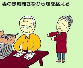 川柳 妻の愚痴