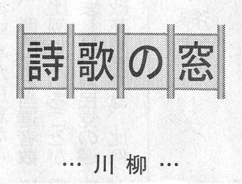 日報:川柳3月