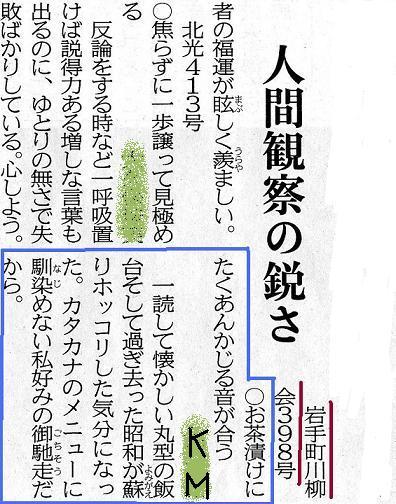 日報:川柳3月掲載